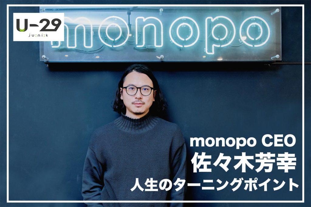 クリエイティブの総合商社を目指す『monopo』CEO・佐々木芳幸の今を作った人生のターニングポイント | U-29.com