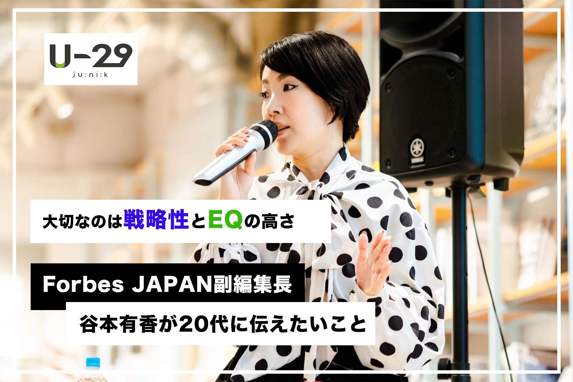 大切なのは戦略性とEQの高さ ー フォーブス ジャパン副編集長・谷本有香が20代に伝えたいこと【U-29 Career FESレポ】