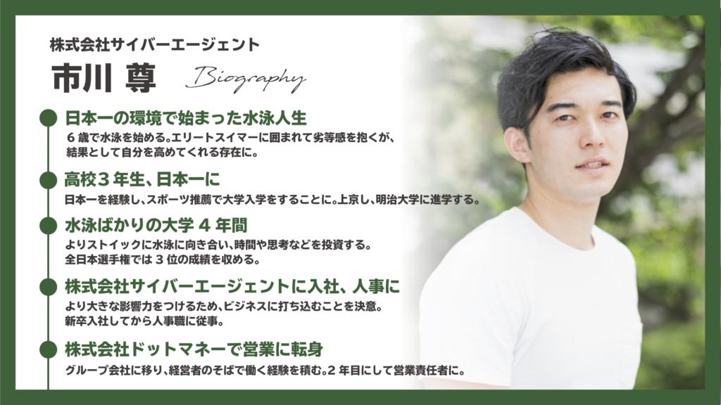 水泳で日本一になった市川尊が、今、サイバーエージェントでビジネスに ...