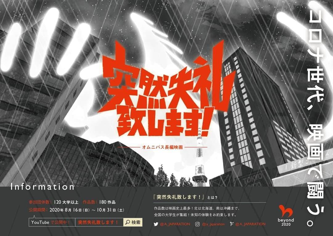 8月に公開された長編映画『突然失礼致します!』