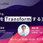 onejapan_event