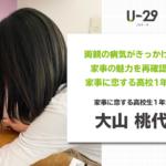 ooyamaM01