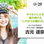furumoto01