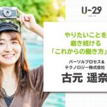 furumoto01_new